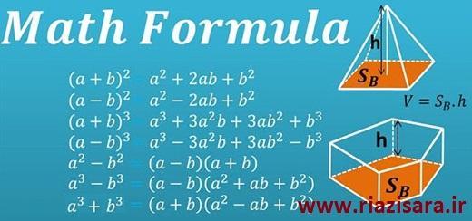 Maths Formulas 7.0,نرم افزار گنجینه فرمول های ریاضی برای اندروید
