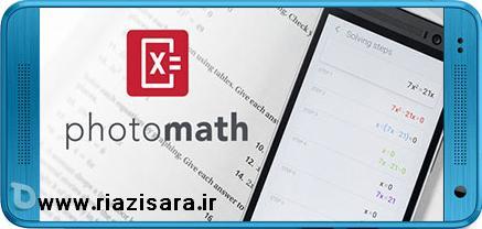 اپلیکیشن PhotoMath