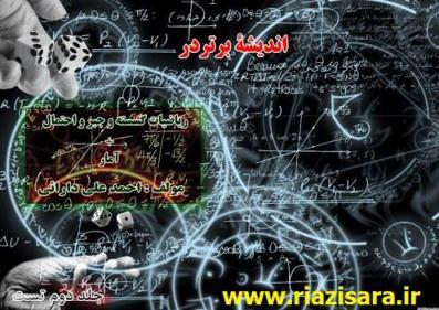 ریاضیات گسسته جبر و احتمال و آمار - دارایی