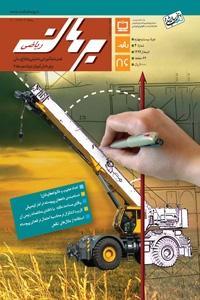 مجله رشد برهان ریاضی متوسطه دوم تابستان 94