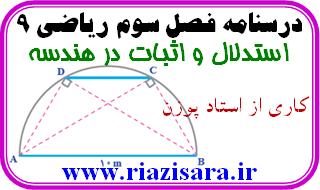 ریاضی 9, استدلال و اثبات در هندسه