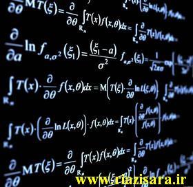 خانه ریاضیات کرمانشاه