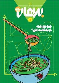 مجله رشد برهان ریاضی متوسطه