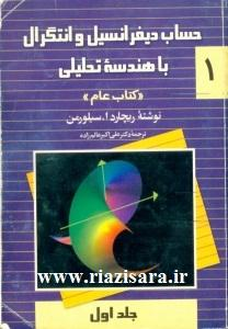 حساب دیفرانسیل و انتگرال, هندسه تحلیلی, دکتر علی اکبر عالم زاده