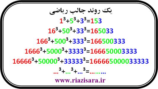 نتیجه تصویری برای ریاضی