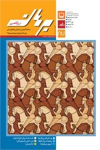 مجله رشد برهان ریاضی متوسطه دوم - مهر94