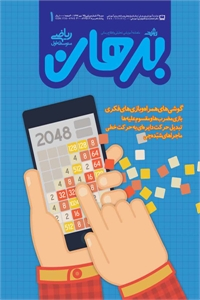 مجله رشد برهان ریاضی متوسطه اول مهر 94