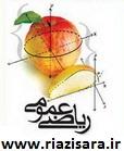 ریاضی عمومی دانشگاه شریف