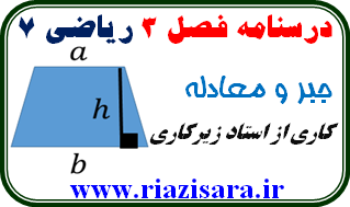 جبر و معادله, ریاضی 7