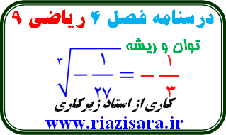 توان و ریشه,ریاضی 9