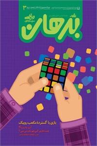 مجله رشد برهان ریاضی متوسطه اول آذر 94