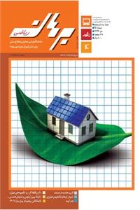 مجله رشد برهان ریاضی متوسطه دوم - دی 94