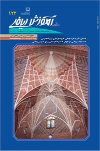 مجله رشد آموزش ریاضی زمستان 94
