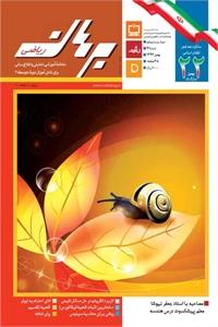 مجله رشد برهان ریاضی متوسطه دوم - بهمن 94