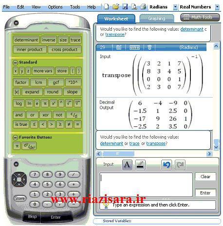 نرم افزار Microsoft Mathematics