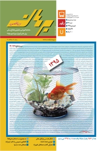 مجله رشد برهان ریاضی متوسطه دوم - فروردین 95