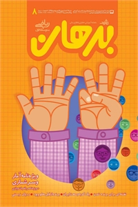 مجله رشد برهان ریاضی متوسطه اول اردیبهشت 95