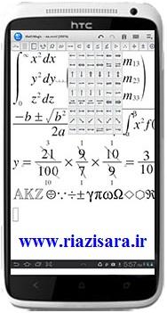 نرم افزار اندرویدی MathMagic Lite