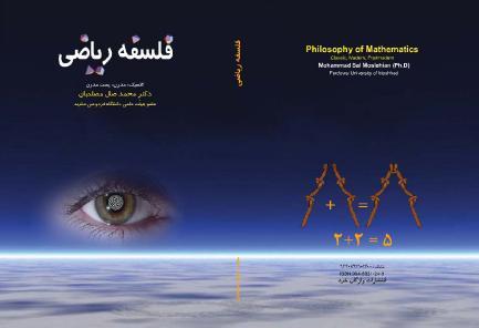 کتاب فلسفه ریاضی