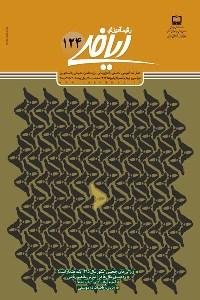 مجله رشد آموزش ریاضی پاییز 95