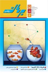 مجله رشد برهان ریاضی متوسطه دوم - آبان 95