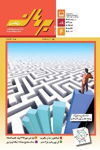 مجله رشد برهان ریاضی متوسطه دوم - آذر 95