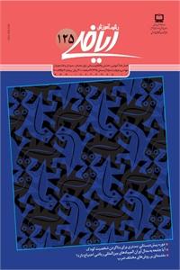 مجله رشد آموزش ریاضی زمستان 95