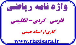 واژه نامه ریاضی کردی فارسی انگلیسی