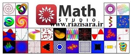 اندروید, MathStudio