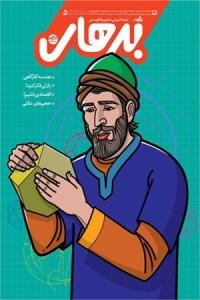 مجله رشد برهان ریاضی متوسطه اول بهمن 95
