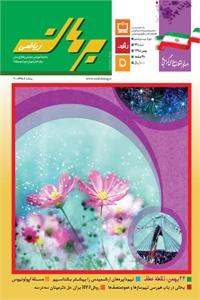 مجله رشد برهان ریاضی متوسطه دوم - بهمن 95