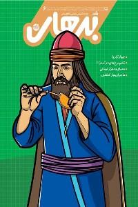 مجله رشد برهان ریاضی متوسطه اول اسفند 95