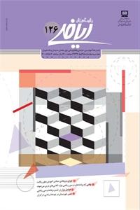 مجله رشد آموزش ریاضی بهار96