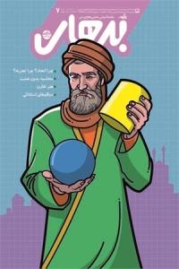 مجله رشد برهان ریاضی متوسطه اول فروردین96