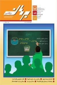 مجله رشد برهان ریاضی متوسطه دوم - فروردین96