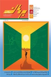مجله رشد برهان ریاضی متوسطه دوم - اردیبهشت 96