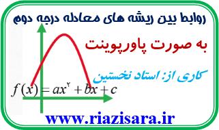 روابط بین ریشه های معادله درجه دوم