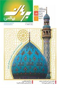 مجله رشد برهان ریاضی متوسطه دوم - مهر96