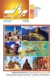 مجله رشد برهان ریاضی متوسطه دوم - آذر 96