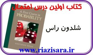کتاب نخستین درس احتمال