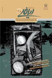 مجله رشد آموزش ریاضی زمستان 96