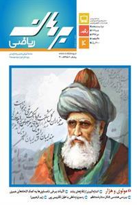 مجله رشد برهان ریاضی متوسطه دوم - دی 96