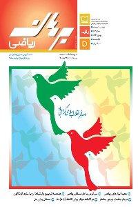 مجله رشد برهان ریاضی متوسطه دوم - بهمن 96