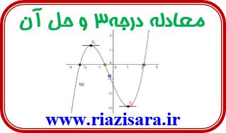 معادله درجه سوم