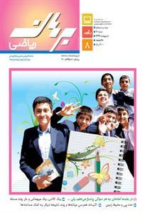 مجله رشد برهان ریاضی متوسطه دوم - اردیبهشت 97