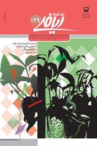 مجله رشد آموزش ریاضی بهار 97