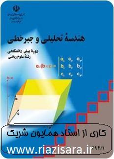 جزوه هندسه تحلیلی