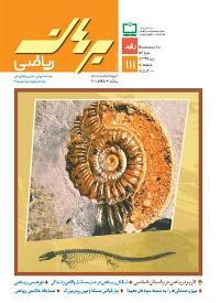 مجله رشد برهان ریاضی متوسطه دوم - آبان97