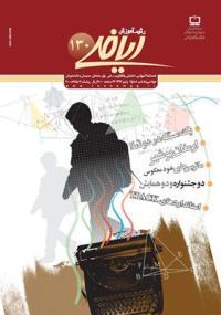 مجله رشد آموزش ریاضی پاییز 97
