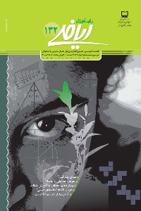 مجله رشد آموزش ریاضی